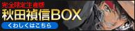 完全限定生產版 秋田禎信BOX